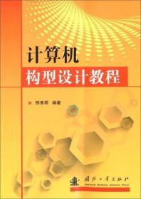 计算机构型设计教程
