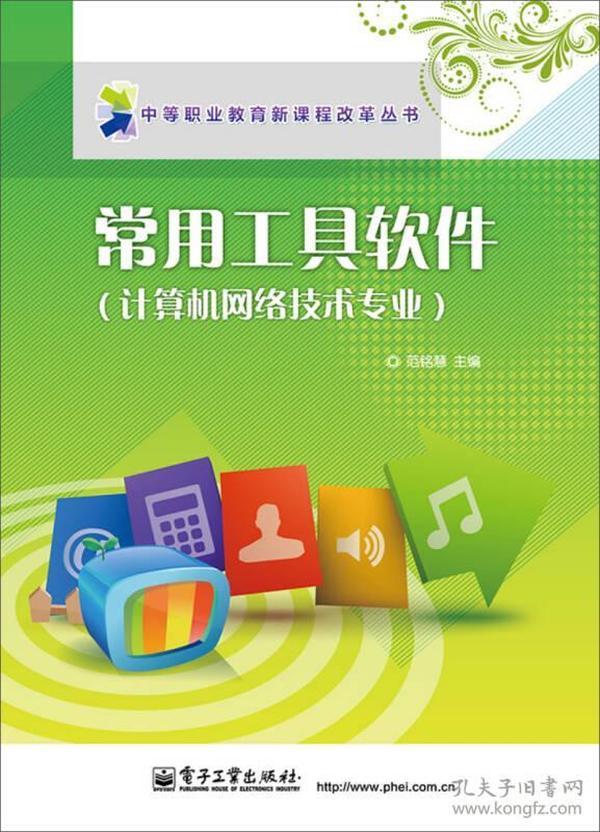 常用工具软件 (计算机网略技术专业)
