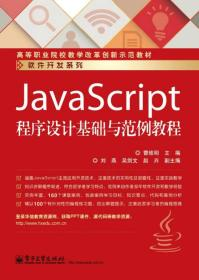 JavaScript程序设计基础与范例教程曹维明电子工业出版社97871212