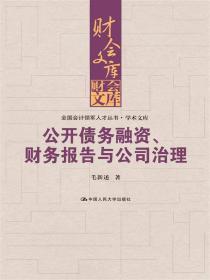 公开债务融资、财务报告与公司治理(财会文库;全国会计领军人才丛书·学术文库)
