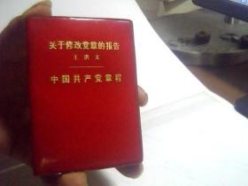 正版现货   关于修改党章的报告 王洪文 中国共产党章程(128开)