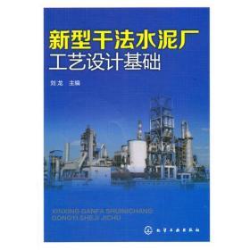 新型干法水泥厂工艺设计基础