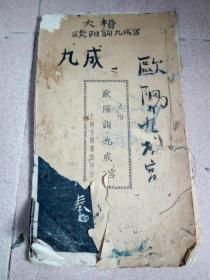 民国字帖 大楷欧阳询九成宫(上海文明书局1938年版)