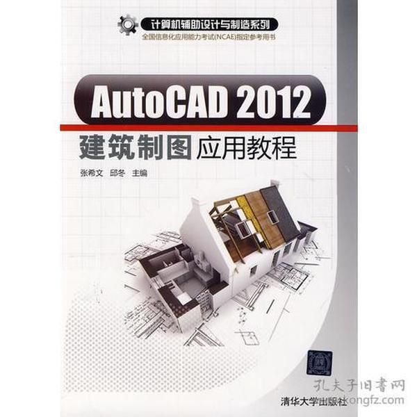 AutoCAD 2012建筑制图应用教程