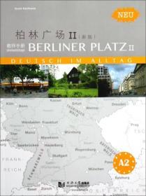 柏林广场(新版教师手册2)