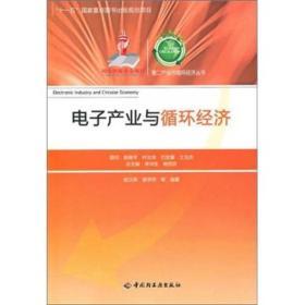 第二产业与循环经济丛书:电子产业与循环经济