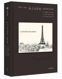 1962-1991 私人文学史