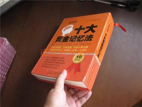 十大黄金记忆法(一本书+10张光盘,盒装)