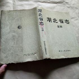 湖北省志 金融