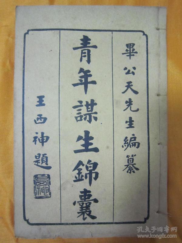稀见民国好品线装《青年谋生锦囊》,毕公天先生 编纂;王西神 题签,32开线装卷五完整一册,私藏品佳!