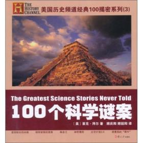 100个科学谜案
