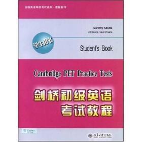 剑桥英语等级考试系列:剑桥初级英语考试教程(学生用书)(影印版)