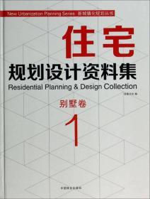 新城镇化规划丛书·住宅规划设计资料集:别墅卷