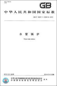 中華人民共和國國家標準(GB/T 16507.1~16507.8-2013):水管鍋爐