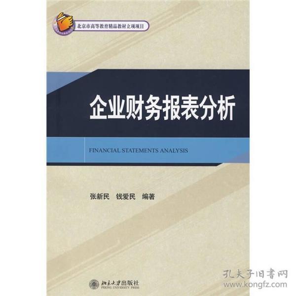 企业财务报表分析/21世纪MBA规划教材