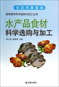 水产品食材科学选购与加工·家常食材科学选购与加工丛书
