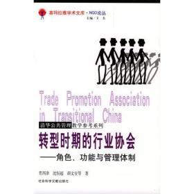 转型时期的行业协会---角色、功能与管理体制