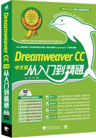 Dreamweaver CC中文版从入门到精通