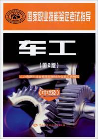 国家职业技能鉴定考试指导:车工(中级 第2版)