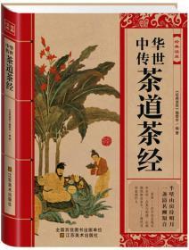 经典读库:中华传世茶道茶经
