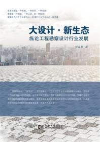 大设计·新生态:纵论工程勘察设计行业发展