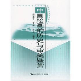 中国绘画的历史与审美鉴赏