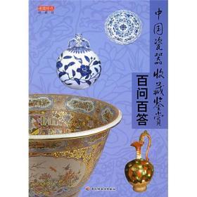 中国瓷器收藏鉴赏百问百答 读图时代 中国轻工业出版社 978750195