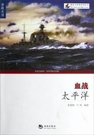 海洋与军事系列丛书:血战太平洋