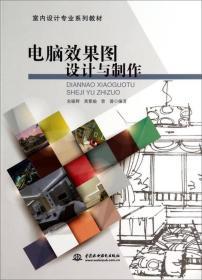 电脑效果图设计与制作/室内设计专业系列教材