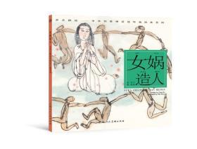 开天辟地·中华创世神话连环画绘本系列:女娲造人