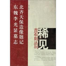 北齐天保造像题记东魏李光显墓志/稀见古石刻丛刊