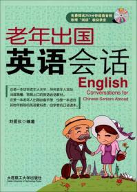 老年出国英语会话(第2版)