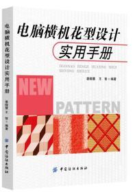 电脑横机花型设计实用手册9787518005871(520772)