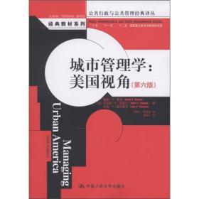 城市管理学:美国视角(第6版)