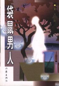 袋鼠男人 第一版 李黎 杨葵 作家出版社 9787506317818