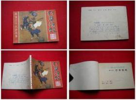 《打草惊蛇》兵法5,漓江1982.6一版一印55万册,8471号。连环画