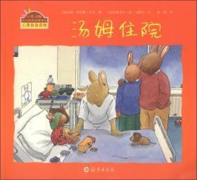 汤姆住院 全六册