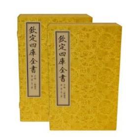 诚斋易传(2函10册)---文渊阁四库全书珍赏   9D23b