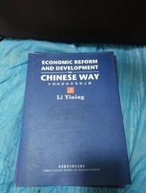 中国经济改革发展之路——外文版【精装】b21-7