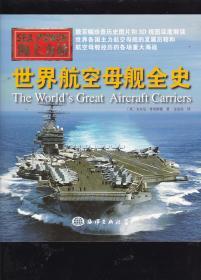 世界航空母舰全史