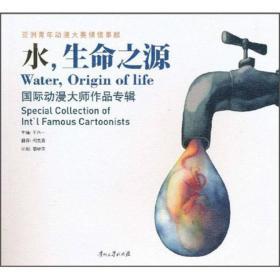 水生命之源:国际动漫大师作品专辑