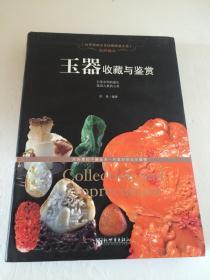 玉器收藏与鉴赏 【温润通灵】