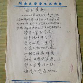 """虢国民""""长征""""展翅等诗词11首共12页手写"""