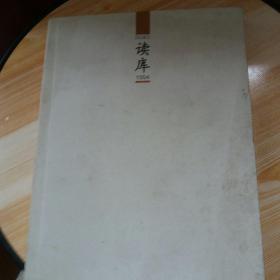 读库1004
