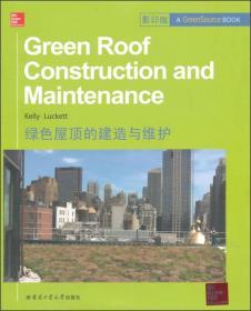 绿色屋顶的建造与维护