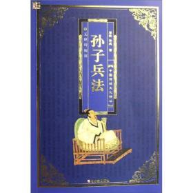 中国传统文化精华:孙子兵法.彩图版