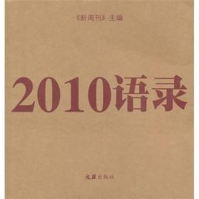 2010语录