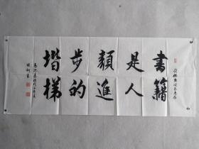 少将军衔、曾任北京军区副参谋长 张晓剑2008年书法作品《书籍是人类进步的阶梯》一幅(纸本软片,约5.4平尺,钤印:张晓剑、翰香)