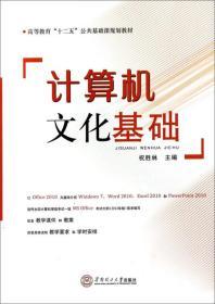 """计算机文化基础/高等教育""""十二五""""公共基础课规划教材"""
