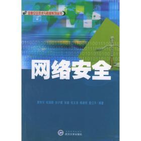 网络安全——信息安全技术与教材系列丛书